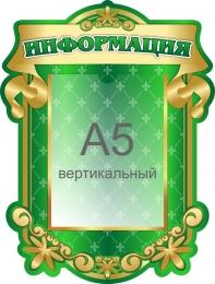 Купить Стенд Информация на 1 кармана А5 в золотисто-зелёных тонах 300*390мм в Беларуси от 14.40 BYN