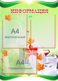Купить Стенд Информация для начальной школы в зеленых тонах 560*680мм в Беларуси от 54.50 BYN