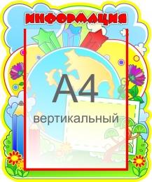 Купить Стенд Информация для начальной школы Я познаю мир на 1 кармана А4 330*390мм в Беларуси от 17.50 BYN