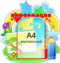 Купить Стенд Информация для начальной школы Я познаю мир на 1 кармана А4 470*500мм в Беларуси от 30.50 BYN
