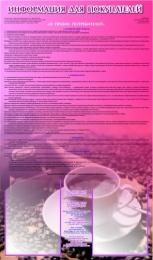 Купить Стенд Информация для покупателей. Закон о правах потребителя 1030*600мм в Беларуси от 72.00 BYN