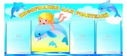 Купить Стенд Информация для родителей группа Дельфинчики 1130*500мм в Беларуси от 75.50 BYN