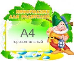 Купить Стенд Информация для родителей группа Гномики 520*430 мм в Беларуси от 27.50 BYN