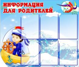 Купить Стенд Информация для родителей группа Морячок 970*820 мм в Беларуси от 111.00 BYN