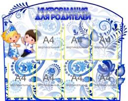 Купить Стенд Информация для родителей группа Задоринка 1140*900 мм в Беларуси от 134.50 BYN