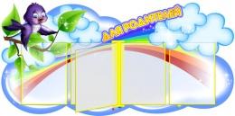 Купить Стенд Информация для родителей Ласточки Птенчики на 2 кармана 1150*570 мм в Беларуси от 100.00 BYN