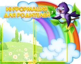 Купить Стенд Информация для родителей Ласточки Птенчики на 2 кармана 570*450 мм в Беларуси от 36.00 BYN