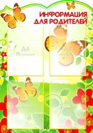 Купить Стенд Информация для Родителей - Полянка в Беларуси от 59.00 BYN