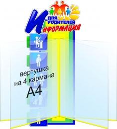 Купить Стенд Информация для родителей с вертушкой 220*490 мм в Беларуси от 37.00 BYN