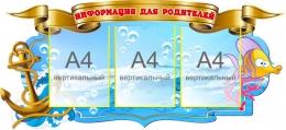 Купить Стенд Информация для родителей  в группу Морячок 1060*490мм в Беларуси от 70.50 BYN