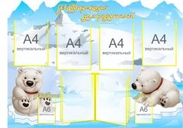 Купить Стенд Информация для родителей в группу Умка 1200*840мм в Беларуси от 157.00 BYN