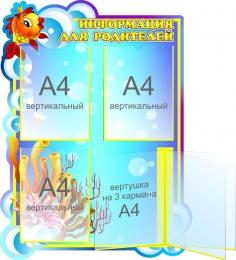 Купить Стенд Информация для родителей в группу Золотая рыбка 620*840мм в Беларуси от 86.50 BYN