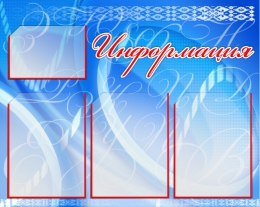 Купить Стенд Информация голубой 750*600мм в Беларуси от 60.90 BYN