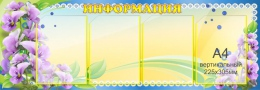 Купить Стенд Информация группа Фиалки 1150*400мм в Беларуси от 60.00 BYN