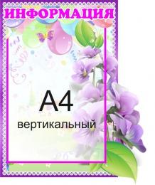 Купить Стенд Информация группа Фиалки 312*400мм в Беларуси от 17.50 BYN