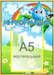 Купить Стенд Информация группа Капелька с карманом А5 380*520 мм в Беларуси от 12.40 BYN