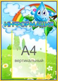 Купить Стенд Информация группа Капелька с карманом А4 380*520 мм в Беларуси от 24.50 BYN