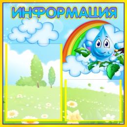 Купить Стенд Информация группа Капелька 500*510 мм в Беларуси от 28.90 BYN