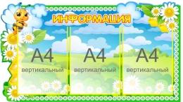 Купить Стенд Информация группа Пчёлка  810*460 мм в Беларуси от 51.50 BYN