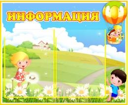 Купить Стенд Информация - группа Почемучки  570*470мм в Беларуси от 34.00 BYN