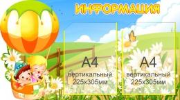 Купить Стенд Информация - группа Почемучки на 2 кармана 750*420мм в Беларуси от 43.00 BYN