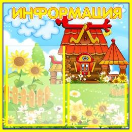 Купить Стенд Информация группа Теремок 2 кармана 500*500 мм в Беларуси от 32.90 BYN
