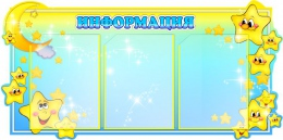 Купить Стенд Информация группа Звездочка на 3 кармана А4 в голубых тонах  900*450 мм в Беларуси от 53.50 BYN