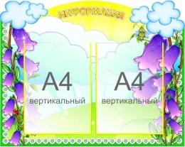 Купить Стенд Информация на 2 кармана А4 группа Колокольчики 610*480 мм в Беларуси от 38.00 BYN