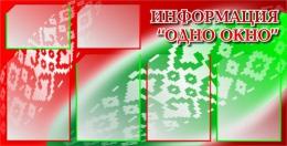 Купить Стенд Информация одно окно  1000*510мм в Беларуси от 71.80 BYN