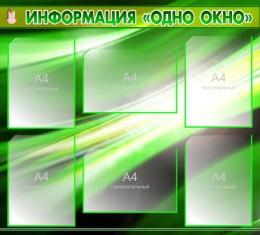 Купить Стенд Информация Одно Окно  865*780мм в Беларуси от 89.00 BYN