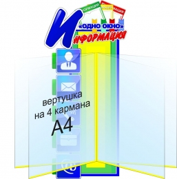 Купить Стенд Информация Одно окно с вертушкой 230*500 мм в Беларуси от 38.00 BYN