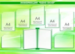 Купить Стенд Информация Одно окно с вертушкой салатово-зеленый 1200*860мм в Беларуси от 154.50 BYN