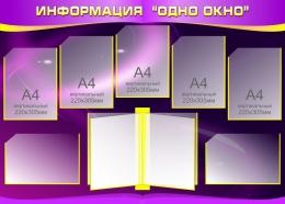 Купить Стенд Информация Одно окно с вертушкой в жёлто-фиолетовых тонах 1200*860мм в Беларуси от 154.50 BYN