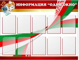 Купить Стенд Информация Одно Окно золотисто-бордовый с символикой 1000*1300мм в Беларуси от 167.00 BYN