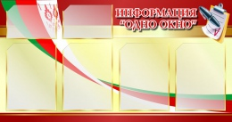 Купить Стенд Информация Одно окно золотисто-бордовый с символикой 1040*550мм в Беларуси от 74.80 BYN