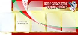 Купить Стенд Информация Одно окно  золотисто-бордовый с символикой 1040*550мм в Беларуси от 106.30 BYN