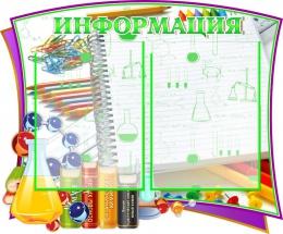 Купить Стенд Информация по химии для кабинета химии в фиолетово-зелёных тонах 580*480мм в Беларуси от 37.00 BYN