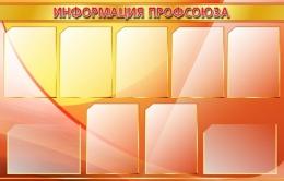 Купить Стенд  Информация профсоюза в золотисто-бордовых тонах 1220*780мм в Беларуси от 131.50 BYN