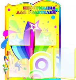 Купить Стенд Информация родителям для группы Акварельки 620*820мм в Беларуси от 94.50 BYN