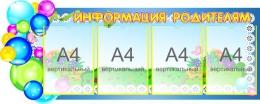 Купить Стенд Информация родителям для группы Бусинки на 4 кармана А4 1150*460мм в Беларуси от 74.00 BYN