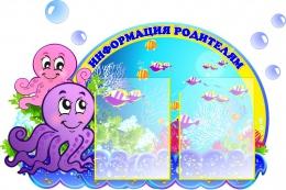 Купить Стенд Информация родителям группа Осьминожки на 2 кармана  800*500мм в Беларуси от 55.00 BYN