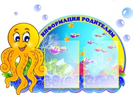 Купить Стенд Информация родителям группа Осьминожки на 2 кармана 830*510мм в Беларуси от 56.00 BYN