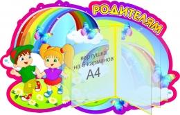 Купить Стенд Родителям с вертушкой на 5 карманов А4 770*490 мм в Беларуси от 76.00 BYN