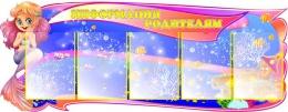 Купить Стенд Информация родителям - Русалочка на 5 карманов А4 1300*510мм в Беларуси от 92.50 BYN