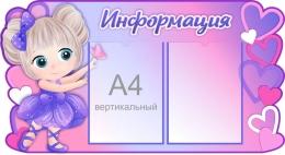 Купить Стенд Информация с девочкой-колокольчиком 840*460 мм в Беларуси от 49.00 BYN