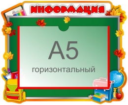 Купить Стенд Информация с карманом А5 для начальной школы 310*250 мм в Беларуси от 10.40 BYN
