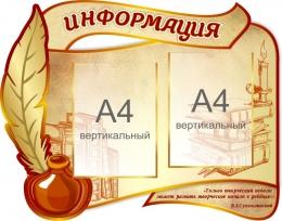Купить Стенд Информация с пером в золотисто-бордовых тонах 740*580мм в Беларуси от 55.00 BYN