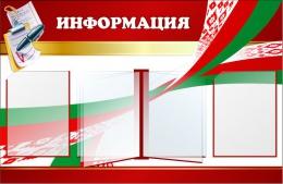 Купить Стенд Информация с вертушкой А4 на 5 карманов  золотисто-бордовый с символикой 1000*650мм в Беларуси от 110.00 BYN