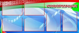 Купить Стенд Информация синий 1220*515мм в Беларуси от 83.00 BYN
