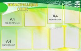 Купить Стенд Информация СППС зеленый 1200*750мм в Беларуси от 151.50 BYN